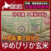 北海道産ゆめぴりか玄米(30Kg)【送料無料】【28年産】【第一区分S】【A次品】【1等米】【北海道米】【特A】