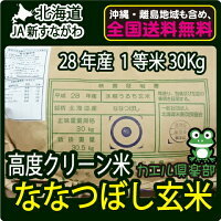 特別栽培米高度クリーン米北海道産ななつぼし玄米(30Kg)【送料無料】【北海道米】【1等米】【28年産】【JA新すながわ】
