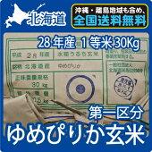 北海道産ゆめぴりか玄米(30Kg)【送料無料】【第一区分】【1等米】【28年産】【北海道米】