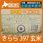 北海道産きらら397玄米(30Kg)【送料無料】【北海道米】【平成28年産】【一等米】