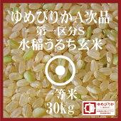 ゆめぴりか玄米30Kg送料無料北海道産28年産第一区分S一等米A次品北海道米食味ランキング特A受賞