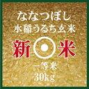 新米 ななつぼし 玄米 30Kg 送料無料 1等米 北海道米 29年産 食味ランキング 特A受賞