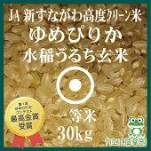 高度クリーンゆめぴりか玄米30Kg送料無料北海道米1等米北海道産29年産JA新すながわ減農薬特別栽培米高度クリーン米