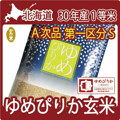 北海道産米>北海道産_玄米>ゆめぴりか玄米