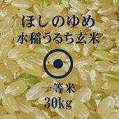 ほしのゆめ玄米30kg1等米北海道米