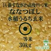 高度クリーン米ななつぼし玄米30Kg北海道米1等米北海道産2018年産JA新すながわ特別栽培米