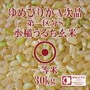 令和元年産 ゆめぴりか A次品 玄米 30Kg 北海道産 第一区分S 一等米 A次 北海道米 食味ランキング 特A受賞