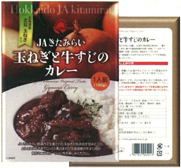 玉ねぎと牛すじのカレー 180g×20個【きたみらい産玉葱使用】【JAきたみらい】