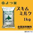 よつ葉 スキムミルク 1kg 北海道産生乳100% 脱脂粉乳 【よつ葉乳業】 【メール便送料無料】 【代引き・NP後払い利用不可】