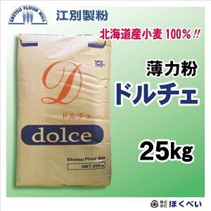 北海道産 薄力粉 ドルチェ 25kg 国産 菓子用粉 業務用 小麦粉  【江別製粉】