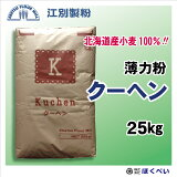 北海道産 薄力粉 クーヘン 25kg 国産 小麦粉 業務用 【江別製粉】