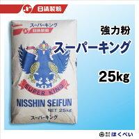 スーパーキング25kgパン用強力粉業務用【日清製粉】