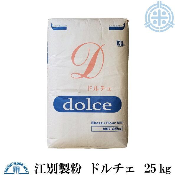ドルチェ25kg北海道産薄力粉菓子用粉業務用国産小麦粉江別製粉 RCP