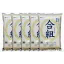 北海道米ブレンド 合組 25Kg (5kg×5袋) 北海道米...