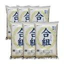 北海道米ブレンド 合組 30Kg (5kg×6袋) 北海道米...