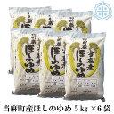 新米 ほしのゆめ 30kg (5kg×6) 当麻産 籾貯蔵 北海道米 令和2年産 真空パック対応 [5kg当り2,320円] 1