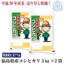 【訳あり】 福島県産 コシヒカリ 平成30年産 10kg (5kg×2袋) 送料無料 真空パック対応 特売品
