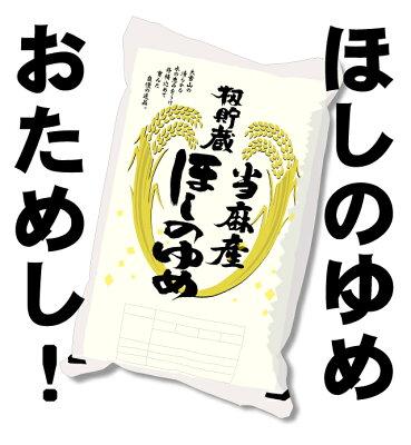 ≪新米出荷開始≫まずは道産米を食べてみたい方へ!ポイント消化にも♪【新米】お試しパック♪...