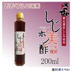 しじ美ポン酢 200ml (北海道網走湖産ヤマトシジミ使用)