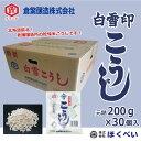 こうじ 送料無料 200g×30 白雪印 倉繁醸造所 国産米使用 乾燥こうじ 米麹 米糀 米こうじ