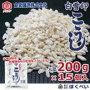 こうじ 200g×15袋 (元詰3kg) 白雪印 乾燥米こうじ 国産米使用 倉繁醸造所 米麹 米糀 乾燥こうじ 甘酒 塩こうじ こうじ水 送料無料