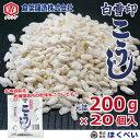 こうじ 200g×20袋 (元詰4kg) 白雪印 乾燥米こう...