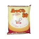 ミックス粉 ふっくら粉 1.5kg ホクホウ 北海道限定販売