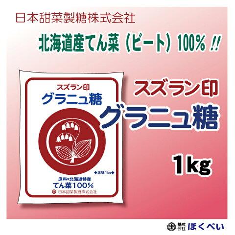 スズラン印 グラニュー糖 てんさい 1kg ビート糖 甜菜糖 砂糖 北海道産 てんさい糖 日本甜菜製糖 ニッテン メール便 送料無料 【代引き・NP後払い利用不可】