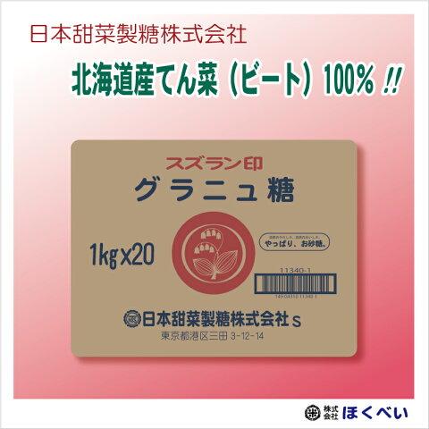 スズラン印 グラニュー糖 てんさい 20kg (1kg×20) ビート糖 甜菜糖 砂糖 北海道産 てんさい糖 日本甜菜製糖 ニッテン