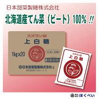 スズラン印上白糖てんさい30kg(1kg×30)ビート糖甜菜糖砂糖北海道産てんさい糖日本甜菜製糖ニッテン