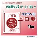 北海道特産てん菜(ビート)100%北海道産 ビート上白糖 (1kg) 甜菜糖【砂糖】【メール便対応...