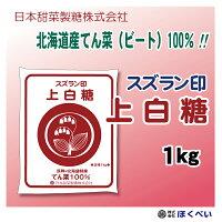 北海道産ビート上白糖(1kg)甜菜糖【砂糖】【メール便対応可】【RCP】【2sp_121225_yellow】
