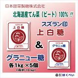 スズラン印 上白糖 & グラニュー糖 セット 10kg (各1kg×5個) ビート糖 甜菜糖 砂糖 北海道産 てんさい糖 日本甜菜製糖 ニッテン