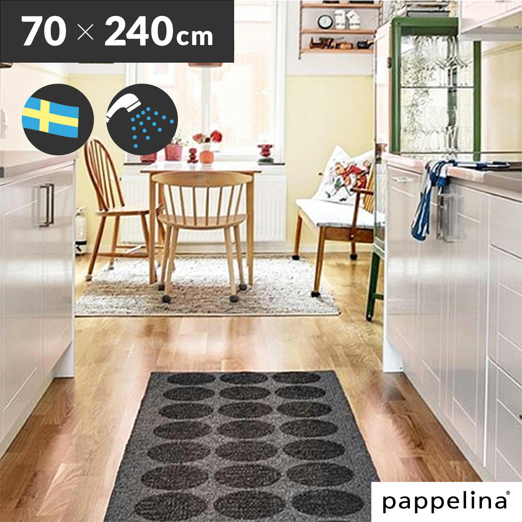 pappelina パペリナpappelina社 正規販売店Hugo Knitted Rugヒューゴ ラグマット70-240(キッチンマット/玄関マット)