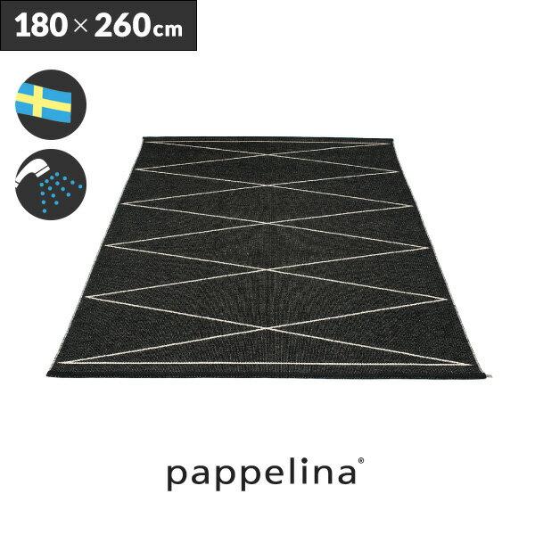 pappelina パペリナ正規販売店Max マックス 180-260ダイニングラグマット・リビング カーペット