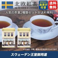 北欧紅茶【セーデルブレンド・アールグレイスペシャル】ミニ缶2種セット