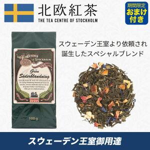 北欧紅茶【ロイヤルセーデルブレンド】(100gリフィル)高級茶葉 ブランド 専門店 グリーンティー アイスティー 水出し 緑茶 スウェーデン王室 ノーベル賞晩餐会 おすすめ 贅沢 ご褒美 お家時間