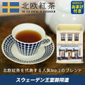 北欧紅茶【セーデルブレンドティー】ミニ缶(22g)