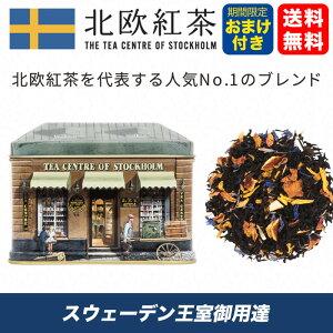 北欧紅茶【セーデルブレンド】(150g スモールハウス缶)高級茶葉 ブランド 専門店 スウェーデン王室 ノーベル賞 (セイロンティー ローズ オレンジピール)ブレンドティー 贅沢 ギフト ご褒美