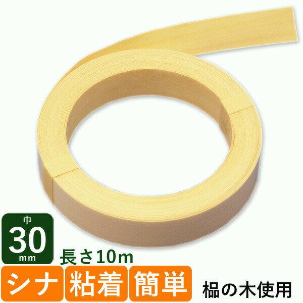 棚板用 シナロールテープ厚さ0.6mmx巾30mmx長さ10m 0.12kg木口仕上用 シナ粘着 ダップ粘着 エッジテープ 突板粘着 純木 ウッドテープ