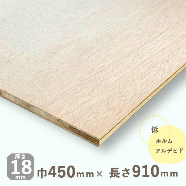 ラワンランバーコア合板厚さ18mmx巾450mmx長さ910mm 2.76kg安心の低ホルムアルデヒド DIY 木材 端材 ラワン合板