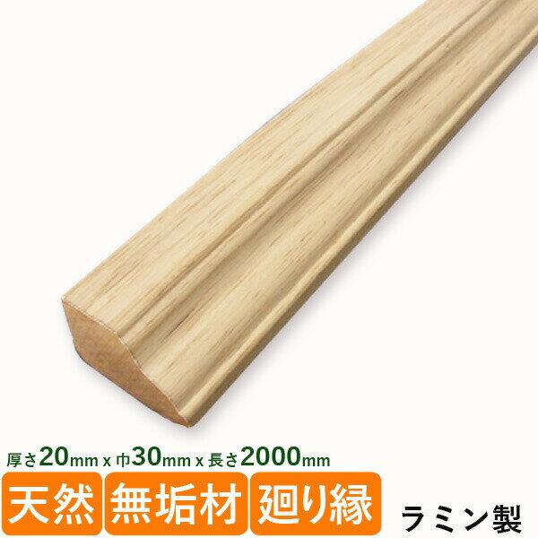 モールディング ラミン製厚さ20mmx巾30mmx長さ2000mm(2m) 0.6kgDIY 木材 モール材 刳形 枠 装飾