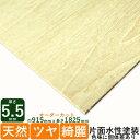 シナWELTOSO合板厚さ5.5mmx巾915mmx長さ1825mm 5.6kgDIY 木材 端材 ベニヤ板