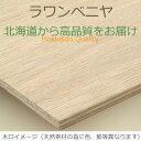 ラワンベニヤDIY 木材 厚さ4mmx巾450mmx長さ1820mm 1.77kg 安心のフォースター ラワン合板 端材