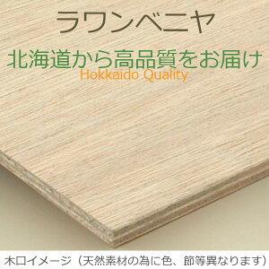 ラワンベニヤDIY 木材 厚さ15mmx巾910mmx長さ1820mm 12.81kg  安心のフォースター 端材 ラワン合板