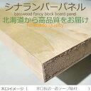シナランバーパネルDIY 木材 厚さ21mmx巾300mmx長さ910mm 2.3kg 安心のフォースター 棚板 軽量 木口一面化粧棚板
