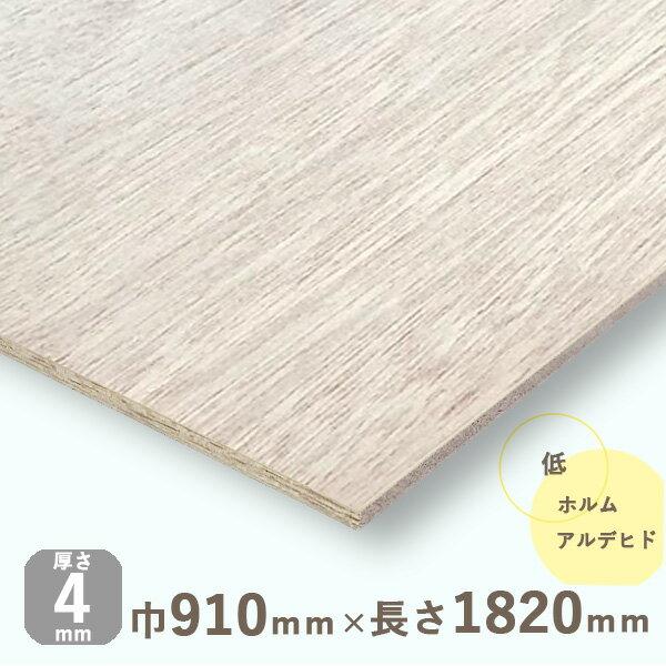 ベニヤ板 ラワンベニヤ厚さ4mmx巾910mmx長さ1820mm 3.54kg板 オーダー カット ラワン合板