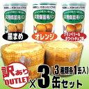 【訳あり】災害備蓄用パン【あすなろパン】 3缶セット(3種×...