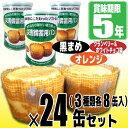 災害備蓄用パン【あすなろパン】 24缶セット(3種×各8缶)...