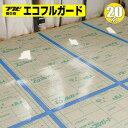 エコフルガード 20枚入り【EYG18SS】【フクビ化学工業】【養生板...